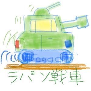 通勤戦隊アルトラパン、解散決定!しかし、ラパン戦車は永遠ですっ ( ̄^ ̄)ゞ