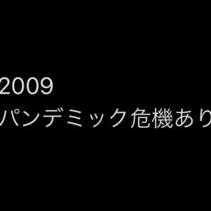 2009年にも