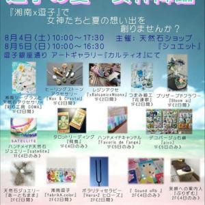 来週末はイベント参加逗子『癒やしと手作りのマルシェ』!