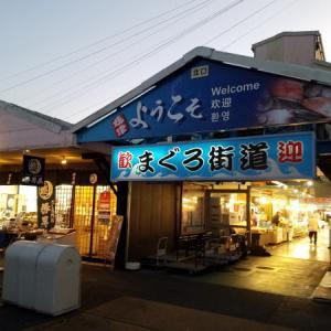 終了間際の焼津さかなセンター ...m(_ _)m