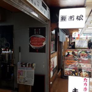 新橋でランチに浜名湖産の鰻丼を食べる ...m(_ _)m