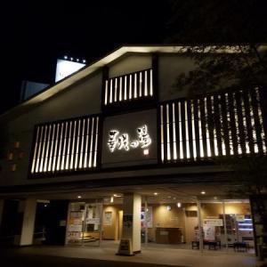 浜名湖、舘山寺温泉「華咲の湯」はいい湯だ ...m(_ _)m