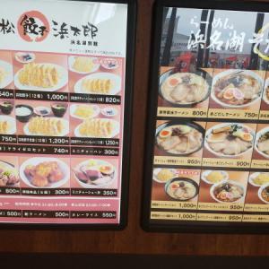縁も所縁もないのに、浜松が呼んでいる。うな丼、浜松餃子はよく食べる。 ...m(_ _)m