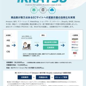 ECサイト商品データの一括更新サービス「IKKATSU」リリース ...m(_ _)m
