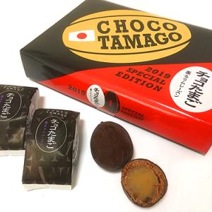 「銀座たまや」の「チョコたまご~薫るラムレーズン~」が期間限定でラグビーW杯パッケージに!10月30日まで東京駅一番街「おもたせや」で販売中
