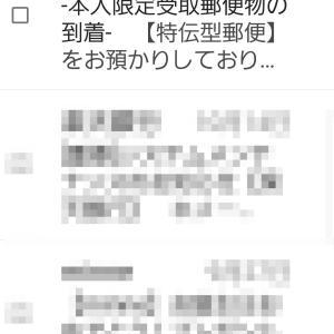 2400万円当たった!!!