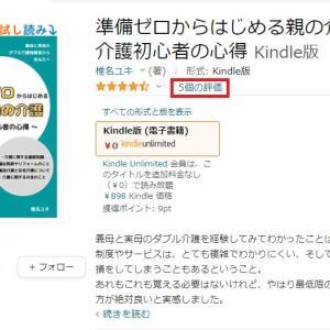 気づいたら「3」が「5」に☆Kindle本の評価が増えていました!