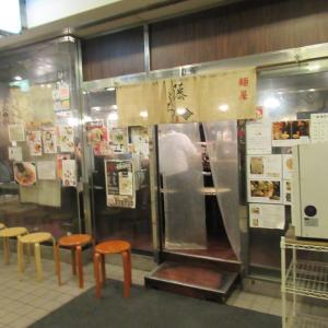 「麵屋 藤しろ」と言っても茨城県で無いよ(前回茨城県だったので)!大山地鶏を使用した鶏白湯!