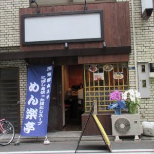 房総館山市から東京大天馬町に9月2日オープンした房州ラーメンの「めん楽亭」!にぼしビンビン!