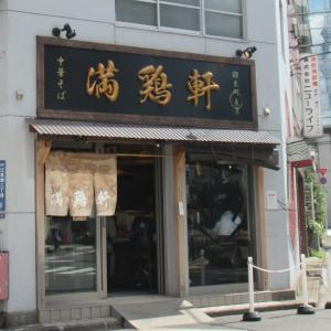 二つ星のラーメン店なんだぁ~!昨年5月に行っています!店頭の鯛が印象的過ぎます。