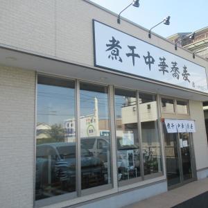 麵屋烈さんの2号店が9月6日にオープン!落ち着いた頃を見計らい行ってきたよ!スープが強烈!