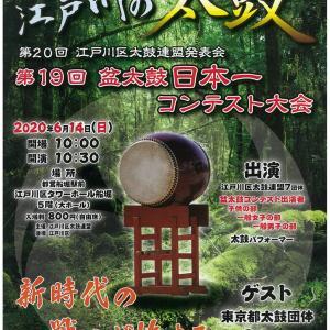 第20回江戸川の太鼓及び第19回盆太鼓日本一コンテストのチラシ出来ました。