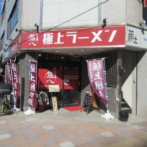 2019年9月18日開店(移転)した、江戸麺・熊八!落ち着いた頃を見計らい行ってきたよ!