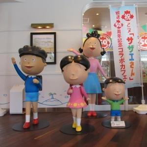 祝アニメ「サザエさん」放送50周年コラボカフェ!これは楽しみで面白い企画ね!!