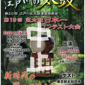 第20回江戸川の太鼓及び第19回盆太鼓日本一コンテスト開催中止のお知らせ