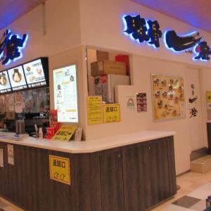 豚骨一燈が消え「麺屋鈴春」になり、小岩店もFCに!寂しくなったので近くの店に行ってきました。