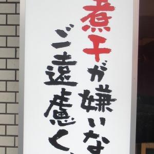 凄い煮干しラーメンと寿司の店!両サイドにはラーメン会の巨頭があり、そこに殴り込みですか!