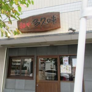 匠なラーメン店(正しくは多久味です)!お店は大通り沿いから良く見える場所に有り。