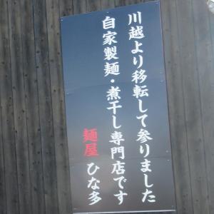 駅から遠い所に引っ越しをしてきても行列が出来る店!期待に応えてくれました。