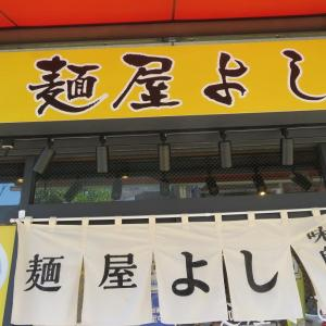 青森ラーメン三代目藤村商店の跡地に出来た豚骨ラーメン店!楽しみです!行きましょう。