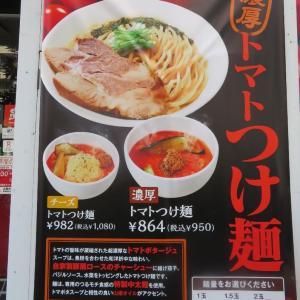 少し前より通る度に気になっていた「濃厚トマトつけ麺」!ついにやってきました。