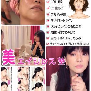 28日急遽決定!限定1名★大阪で出張個人レッスン募集全顔コース4時間みっちりで貴女を美しくします