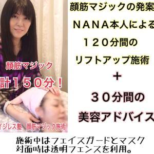 顔の筋トレ効果でリフトアップ小顔になるNANAエステ120分施術が登場!
