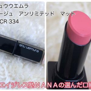 50代の「かわいいピンク」のおすすめ口紅はこれ☆女のテンション上げていきましょう!