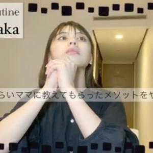 娘の田中美麗のホテルルーティン動画☆ママのコスメ千の光とスティックも登場?!