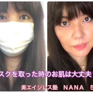 GO toビューティー☆マスクの下の乾燥肌を改善してほうれい線、たるみ顔をリフトアップする方法
