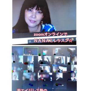 美エイジレス塾の若返るオンラインレッスン開催予定☆