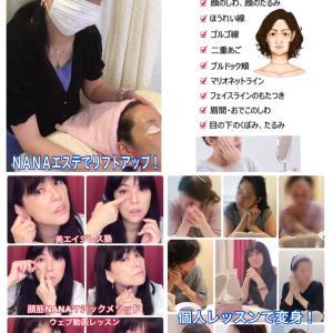 あなたはどのタイプ?ご自分でたるみやほうれい線を改善できる顔の筋トレ法を覚えた後の4タイプとは?