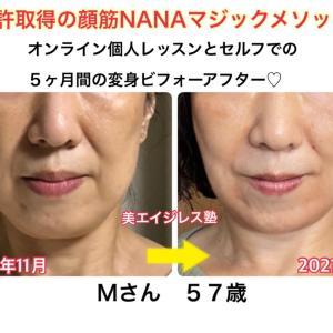 57歳のMさん☆顔の筋トレ法で5ヶ月間の変化とご感想