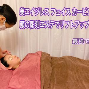 女優の娘☆田中美麗がエステモデルでお顔の引き締めリフトアップ!