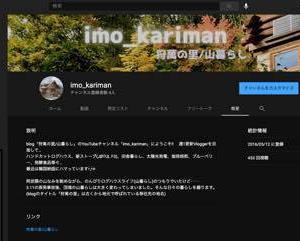 YouTubeチャンネル「imo_kariman」