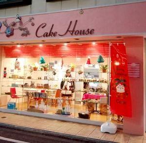 お教室も実施しているパティスリー cake house@武蔵小金井