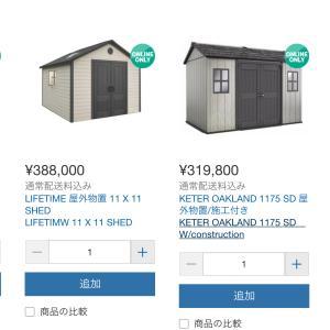 コストコ オンラインで、2台目物置を買いました。