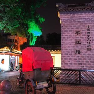 蘇州の夜の平江路を歩きました。