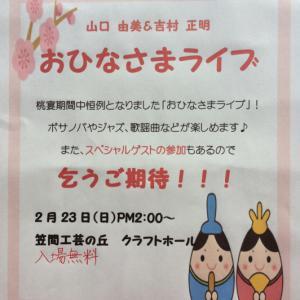 いよいよ明日開催!「おひなさま ライブ」!!