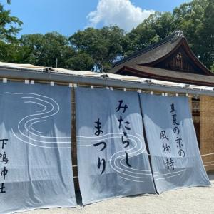 上下賀茂神社で水遊び〜グリル生研会館