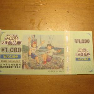 チーム尾道応援商品券を使った。
