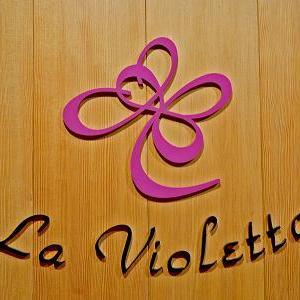 ラ ヴィオレッタ La Violetta