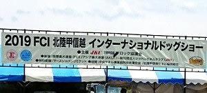 FCI北陸甲信越インターナショナルドッグショーへ