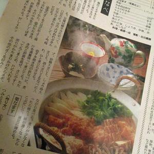 昭和の鶏のたたき鍋