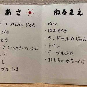【小学1年生】朝と寝る前の身支度メモをアップデート
