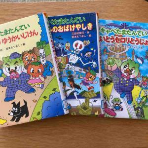 【小学1年生】最近お気に入りの本。児童書を読む姿が日常になってきました。