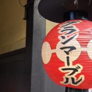 京都*祇園ちから  フレンチトーストとヴーヴ・クリコでリッチなカフェタイム