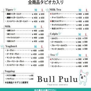 仙台*今流行りのタピオカミルクティー飲み比べ