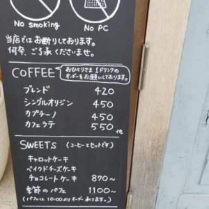 京都*アカツキコーヒー  木の温もりを感じるカフェで秋限定のモンブランパフェを♪