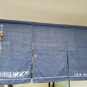 京都*珍しいラテが飲めるコーヒースタンド 三富センターと勝林寺・東福寺の紅葉